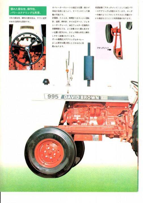 DB995/990のカタログを送ってもらいました。今日は「昔のトラクターカタログ」シリーズです。