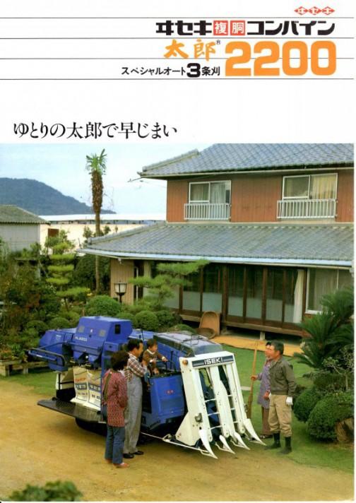 今日はトラクター狂さんに送ってもらったイセキコンバイン「太郎」のカタログです。田植機の「早苗」、トラクターの「耕太」「耕二」、そしてコンバインの「太郎」・・・なぜ太郎?の「太郎」HL2200です。