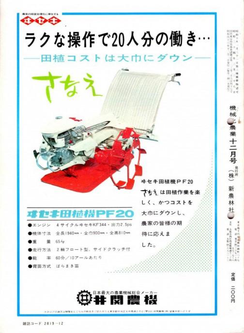 機械化農業 昭和46年(1971年)12月号のヰセキ田植機「さなえ」の広告です。この機械化農業、創刊は昭和10年なんですね・・・