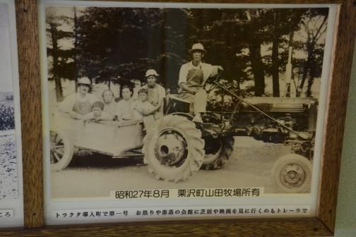 昭和27年8月 栗沢町山田牧場所有 トラクタ導入町で第一号 お祭りや部落の開館に芝居や映画を見に行くのもトレーラーで