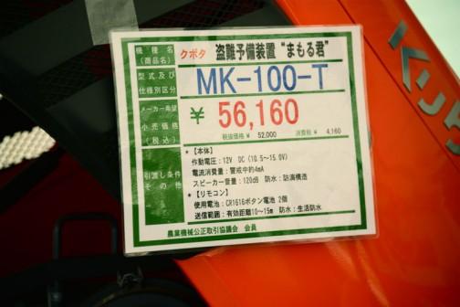 トラクターに値札がついてました。クボタ 盗難予備装置 「まもる君」 MK-100-T 価格¥56,160 ★本体 作動電圧:12V DC(10.5〜15.0V) 電流消費量:警戒中約4mA スピーカー音量:120dB 防水:防滴構造 ★リモコン 使用電池:CR1616ボタン電池 2個 送信範囲:有効距離10〜15m 防水:生活防水