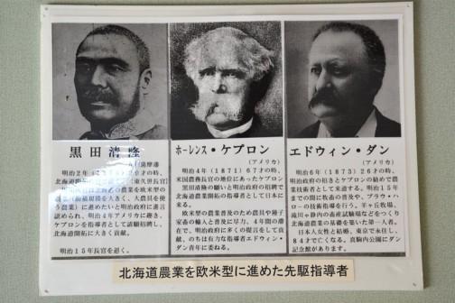 人が写った写真のパネル。タイトルは「北海道農業を欧米型に進めた先駆指導者」