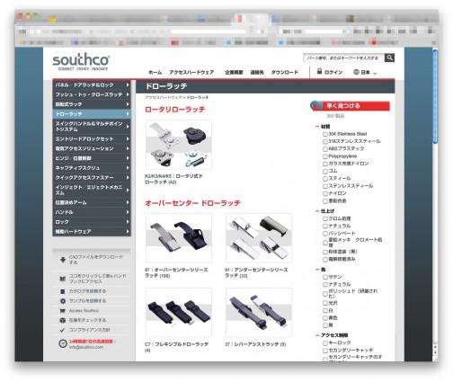 こちらは1945年にアメリカペンシルバニアに生まれた会社(http://www.southco.com/)。日本法人もあります。