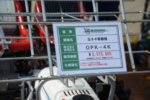 みのる たまねぎ移植機 OPK-4K 価格¥2,575,800 ○4条ちどり方式での移植 ○マルチ・露地どちらも移植が可能!