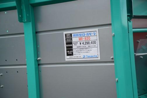 タカキタ 細断型ロールベーラ MR-820 価格¥4,298,400 ロールベールによる高密度梱包で高品質のサイレージ! リモコン標準装備で遠隔操作ができ、ワンマン作業が可能! ベールサイズは85・90cm×85cmの可変タイプ 適応馬力:30〜100ps