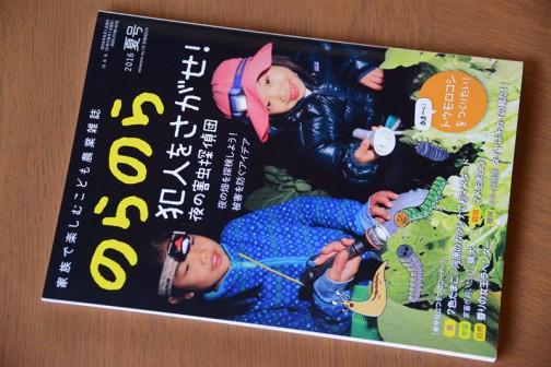 こども農業雑誌「のらのら」夏号発売中です