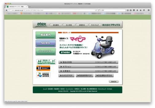 そういえばこの株式会社アテックス、電動車いすも作ってます。これって先日紹介したクボタの電動車いすじゃないですか!OEMだったんだなあ・・・