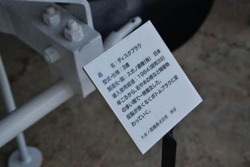 品名:ディスクプラウ 形式・仕様:3連 製造社・国:スガノ農機 日本 導入使用経過:1964(昭和39)年ころから、石や木の根など障害物の多い畑で一時普及した。反転が良くなくボトムプラウに変わっていく。