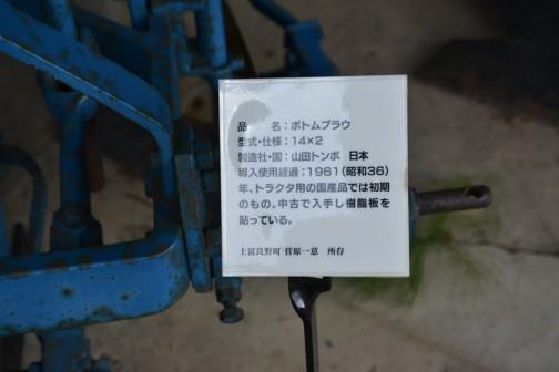 品名:ボトムプラウ 形式・仕様:山田トンボ 日本 導入使用経過:1961(昭和36)年、トラクタ用の国産品では初期のもの。中古で入手し樹脂板を貼っている。
