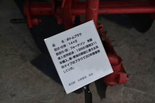 品名:ボトムプラウ 形式・仕様:14×2 製造社・国:フォードソン 米国 導入使用経過:1956年(昭和31)年購入。畑・草地の耕起に使える汎用タイプのプラウで30年間使用していた。
