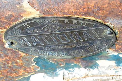 写真を拡大して名前がわかったTSUNESADA IRON WORKSの「NATIONAL」発動機。トレードマークの菱形の中にK.Tは創業者の常定喜市さんのイニシャルでしょうか・・・