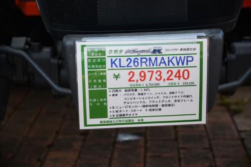 クボタキングウェルR コンパクト・果樹園仕様 KL26RMAKWP 価格¥2,973,240 ★25馬力 総排気量:1647cc ★標準:パワステ、倍速ターン、シャトル、逆転PTO、コンビネーションスイッチ、フロントサイド作業灯、チルトハンドル、フラットデッキ、安全フレーム ★M:ニューSTモンロー(傾斜地制御・旋回補正) ★A:MCオート・Eオート K: