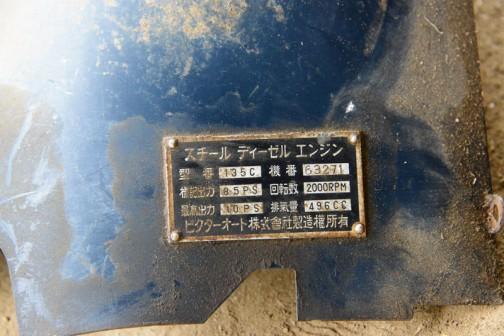 もちろんSTIHLつながりということですが・・・スチールディーゼルエンジン 型番135C 496cc単気筒8.5PS/2000rpm ビクターオート株式會社製造權所有・・・作ってたんでしょうか・・・
