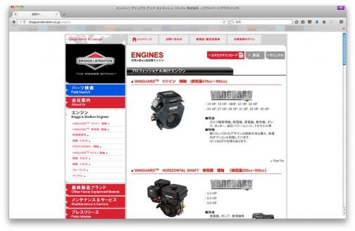 日本法人もありました。汎用エンジンはVツインがあるんですね!単気筒のロビンしか見たことないので新鮮!