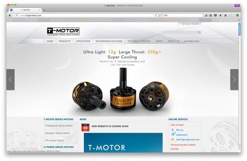 T-MOTOR、探したらサイトがありました。about us にはたいしたことが書いてなくて、さらに会社の住所の記載もない。こういう会社ってたいてい中国の会社なんだよな。