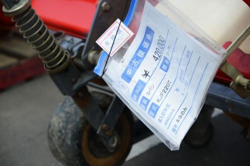 kobashi_KJF220T コバシ ロータリ KFJ220T 中古価格¥420,000 備考本体のみ
