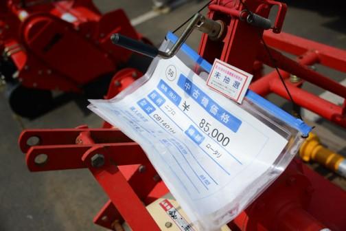 ニプロ ロータリ CB1401H 中古価格¥85,000 備考成約後爪交換