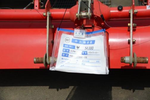ニプロ ドライブハロー HS-2208B-0S 中古価格¥54,000
