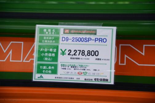 「アマゾーネ」直装型シードドリル。D9-2500SP-PRO 作業幅2.5m 種子ボックス容量360ℓ 条数21 価格¥2,278,800
