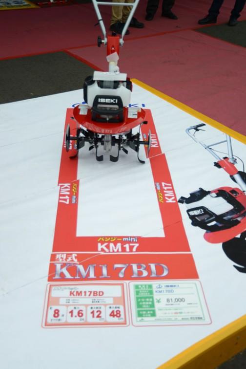 イセキミニ耕うん機Myペット KM17BD 価格¥81,000 約8坪までの畑に 馬力1.6ps 最大耕深12cm 最大耕幅48cm