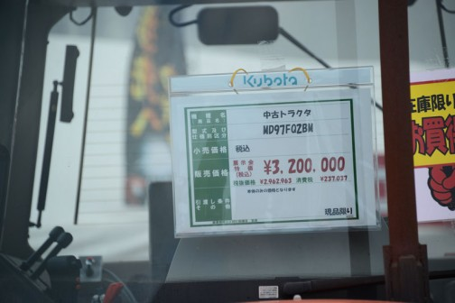 クボタトラクターMD97 MD97FQ2BM 展示会特価¥3,200,000 結構いい値段が残っています。