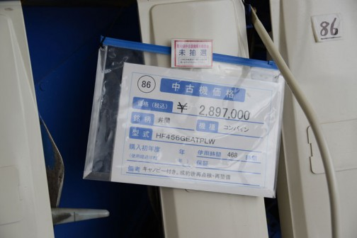 その値札。比較的新しそうに見えます。イセキコンバイン HF456GEATPLW 価格¥2,897,000 使用時間468時間 キャノピー付き。成約後再点検・再整備