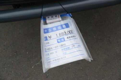 その値札では、クボタ田植機、NSD8-KR-SP2 中古価格¥1,680,000 導入初年度平成24年 使用時間277時間 外側補助輪付き。