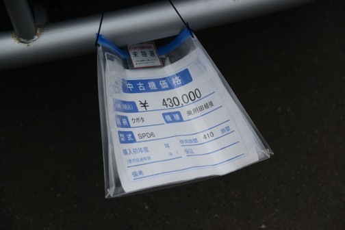 その値札では、クボタ田植機、SPD6 中古価格¥430,000 使用時間410時間。