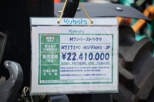 クボタM7シリーズトラクタ M7171PC-MSPFHM1-JP 価格¥22,410,000 税抜き価格¥20,750,000 消費税¥1,660,000 1.展示機・・・欧州向仕様(M7001シリーズ)の参考出品であり、販売機と一部仕様が異なります。 2.記載の型式は暫定形式です。(2016年5月31日現在) 3.仕様や価格の詳細については、担当者までお問い合わせ下さい。