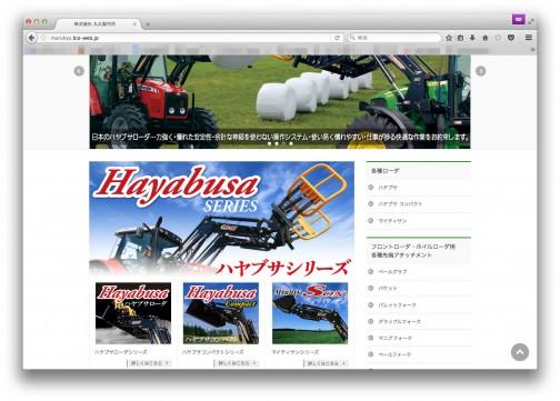 見つけました。株式会社丸久製作所(http://marukyu.biz-web.jp/)の3つのブランド「ハヤブサ」「ハヤブサ コンパクト」「マイティサン」のうちの一つだったからです。茨城県は結城市の会社だったんですね!ご近所さんだ!