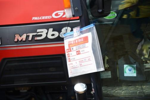 三菱マヒンドラ農機株式会社MT368は農研機構の安全鑑定検索によると1999年に鑑定を受けています。主な仕様は、4輪駆動 機関26.5kW{36PS}/2700rpm、1.758L 希望小売価格は2,950 4,051(CAB) だそうです。