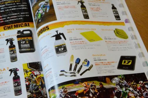 単車用品のカタログにもこんなのがありました。ブラシも細かいものから大きいものまでセットで・・・¥8500もしますけどね。
