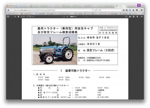 大変苦労して調べてみると、こういうPDFを見つけました。「農用トラクター(乗用型)用安全キャブ及び安全フレーム検査成績表」です。写真からするとGEAS553と同じですね。平成11年8月3日。西暦でいうと1999年です。やっぱり2000年前後のTGシリーズなのでしょうか?