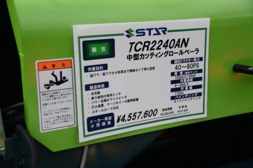STAR農機 中型カッティングロールベーラ TCR2240AN 作業目的・稲ワラ・麦わらから牧草まで無駄なく丁寧に回収 製品特長 ・全自動 ・ラクラク旋回の倍速ヒッチ ・パワー全開のワイドピック ・灯火装置、ゲージホイール標準装備 ・スチールローラ方式 適応トラクター馬力 40〜80PS 規格(梱包サイズ) 100cm〜100cm 作業速度 4〜8km バインディング ネットバインディング メーカー希望小売価格 ¥4,557,600(税込)値段はウン十万と450万の違いですから、すごい違いです。