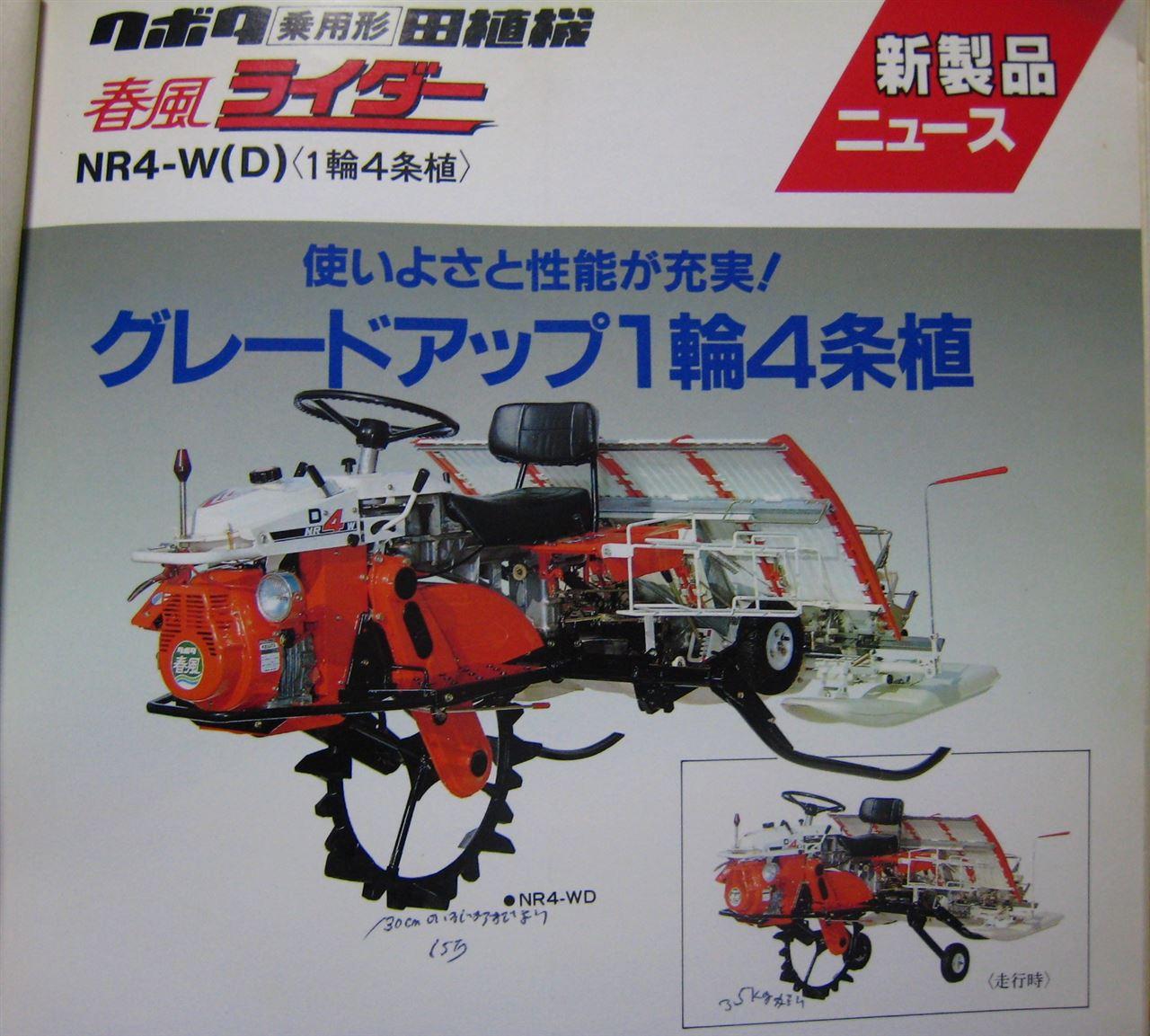 春風ライダー(型番?はNSR)という田植機があったときいて調べてみると、一番先に見つかったのがこれ。メチャメチャカッコいいじゃないですか!!!何だか複葉機みたい。特に走行時の車輪が航空機っぽい。