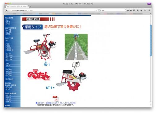 大竹製作所は愛知県海部郡の会社。1911年に創業だそうです。そして溝切り機も売ってます。この「のるたんNL-1」何だか昨日見た感じがするなあ・・・