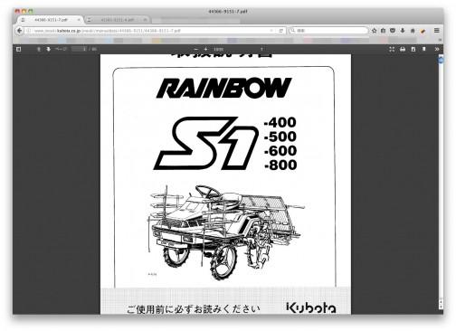 農研機構の登録では最古の乗用レインボー。しかも何も付いていない素のレインボー。1989年登録のS1-800です。