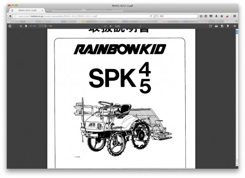 こちらは1994年登録のクボタ田植機SPA4、SPA5です。レインボーキッドと書いてあります。