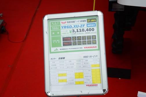 ヤンマー田植機 YR6D,XU-ZF施肥機付 価格¥3,110,400 ペダル変速(絵-モヴェ+HMT無段変速) 感度アシスト機能 V字型すこやかロータ 植付け最高速度1.85m/秒 疎植栽培 37株/3.3㎡ 自動水平 自動植え揃え機構「すこやかターン」 燃料タンク37L セレクトダイヤル ホイールベース1050mm 最低地上高425mm 高速排出大容量ホッパー  全長3350mm 全幅1985mm 全高1615mm 機体重量835kg エンジン排気量903cc 馬力21.3馬力 植付け株数37〜85 植付け速度0〜1.85 能率(分/10a)10〜