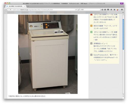 家電ウォッチというサイトでこんなものを見つけました。初代「からまん棒」の洗濯機は日立製でなんと1982年のものだそうです。