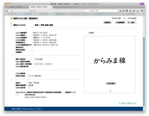 特許情報プラットフォーム(https://www.j-platpat.inpit.go.jp/)で調べてみると、ヤンマーが「からみま線」を出願したのは1990年、登録になったのは1993年で今から26年も前。