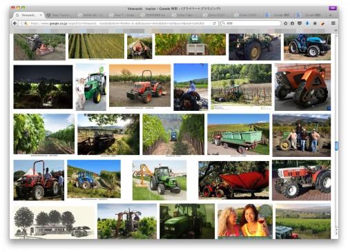 ブドウ畑のトラクターで検索してみます。変わったトラクターがたくさん出てきますね! 期待が持てます。左の列、上から4番目。色合いは違うけど角目のトラクターがあります。これが比較的雰囲気が似てるかな・・・