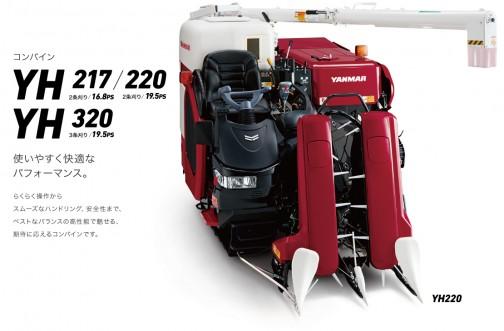 これも形は似てますよねえ・・・でもAJ219に呼応するYH219というのは存在しなくてYH220(エンジン馬力は同じですけど)というものはありました。