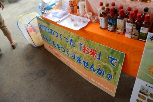 愛知県碧南市に本社を置く「九重味淋株式会社」という会社が、あなたの作った「お米」で本みりんをつくりませんか? という提案をしています。