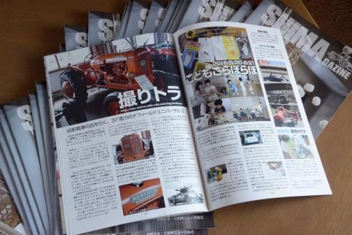 あるとき払いの催促なし、境保全会の活動や米作り、町内の出来事などの回覧、不定期刊の超ローカルマガジン「SHIMAgazine」25号ができました。