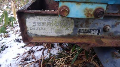 D1300の銘板ステッカー。わお!伝統の形ステッカーです!! この時代も引き継いでいたんだなあ・・・