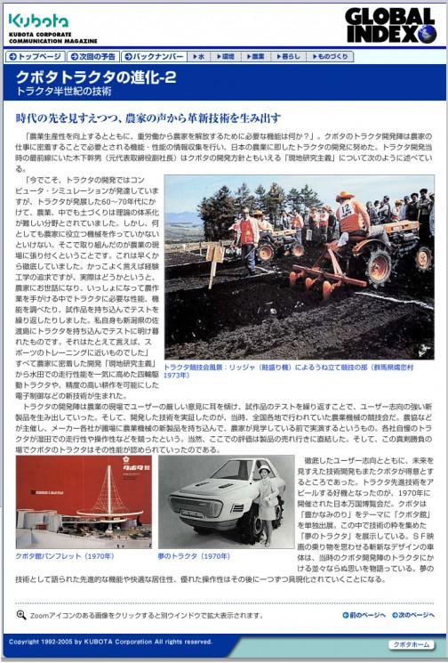 クボタのサイトの中で会社の歴史を色々と書いている部分だと思うのですが、グローバルインデックス(https://www.kubota.co.jp/globalindex/backnumber/back_number/tractor/tractor_02/index_02.html)というページに、大阪万博のクボタ館で展示していた「夢のトラクタ」であると載っています。