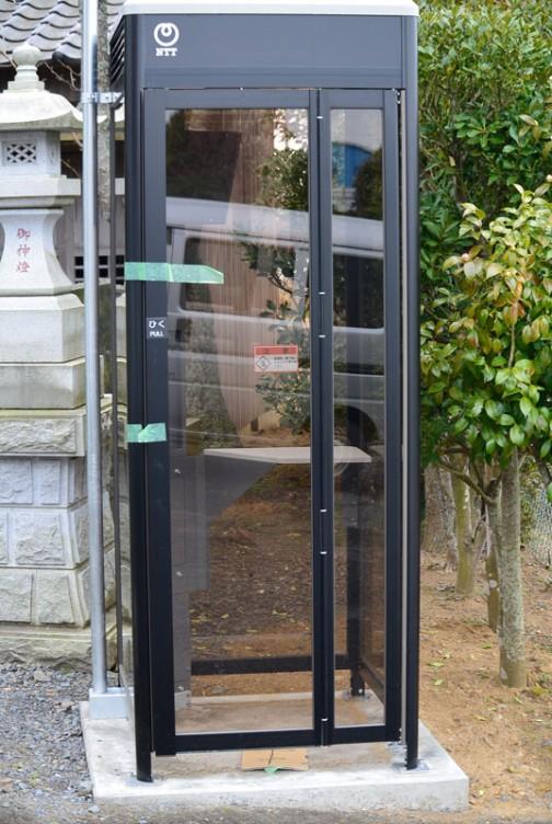 そういえば集落センターに電話ボックスが・・・まったく似つかわしくない感じ。災害時のためのものだそうです。中には何も入っていないですけど。