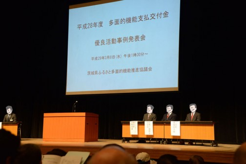 さらに去年と違ったところは栃木県の活動体の事例発表があったこと。これって初めてじゃないでしょうか? ちょっとは変わっているんですね。