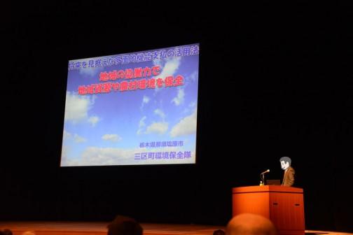 そして島地区でも先進地視察で行った那須の三区町環境保全隊の3つの発表でした。